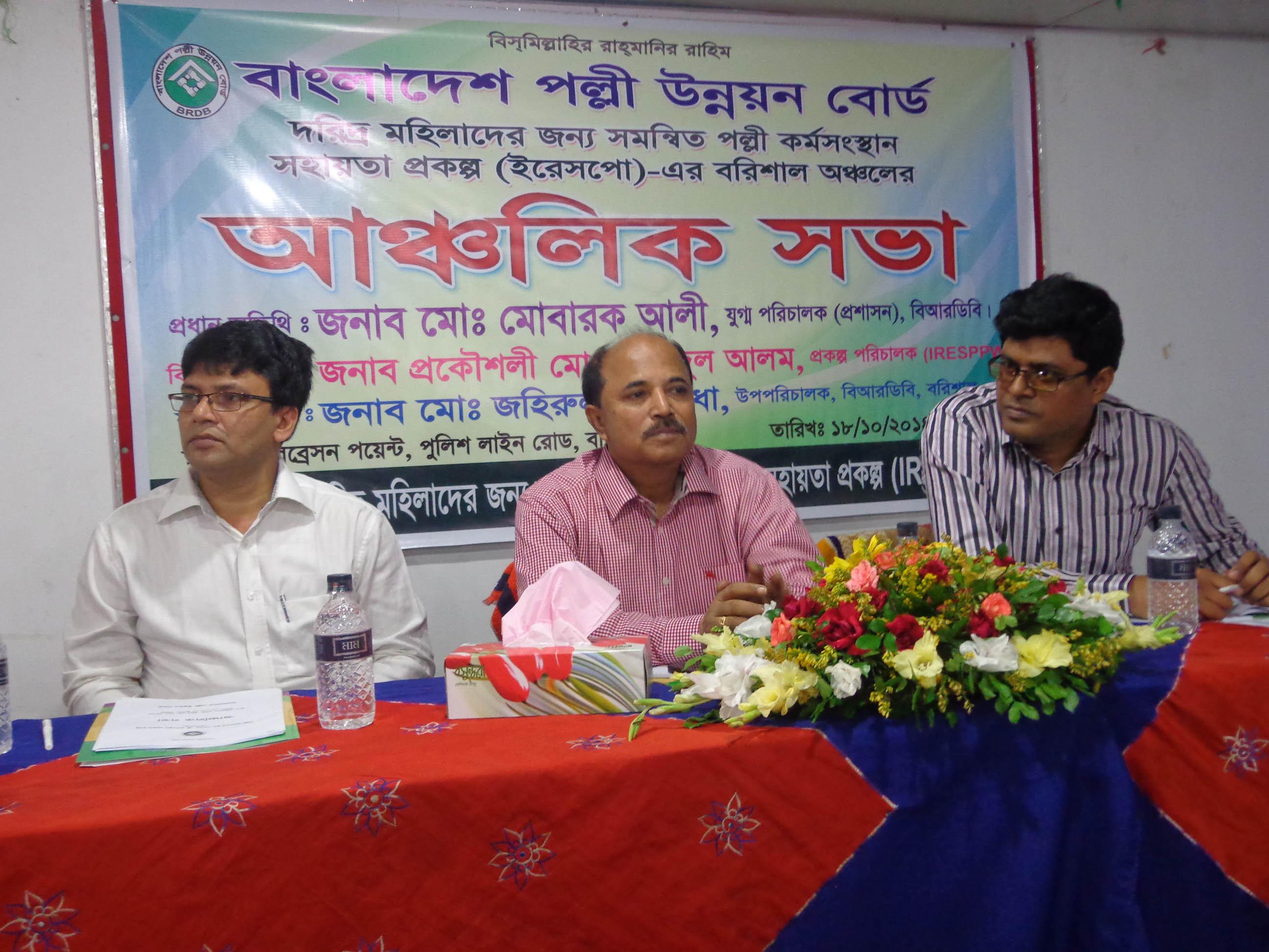 Regional-Conf-Barishal2